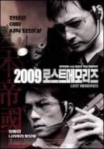 2009 LOST MEMORIES (SPECIAL EDITION)