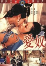 INTIMATE CONFESSIONS OF A CHINESE COURTESAN EPUISE/OUT OF PRINT