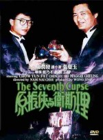 The SEVENTH CURSE EPUISE/OUT OF PRINT