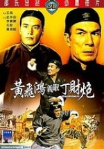 Rivals of Kung Fu EPUISE/OUT OF PRINT