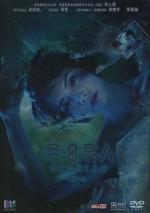 Missing (2 DVD)