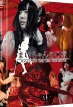 Mai-chan's Daily Life: The Movie (DVD+CD) (2Discs) - Cover B