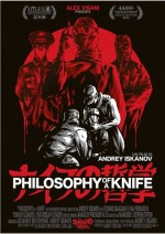 Philosophy of a Knife